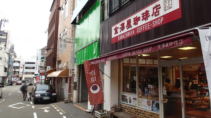 十間町口「金澤屋珈琲店」