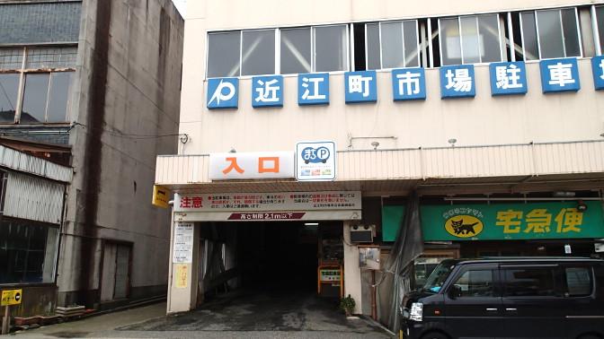 近江町市場駐車場入口