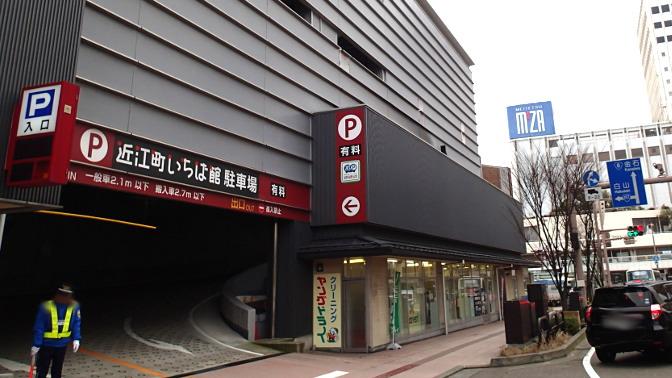 近江町いちば館駐車場出入口