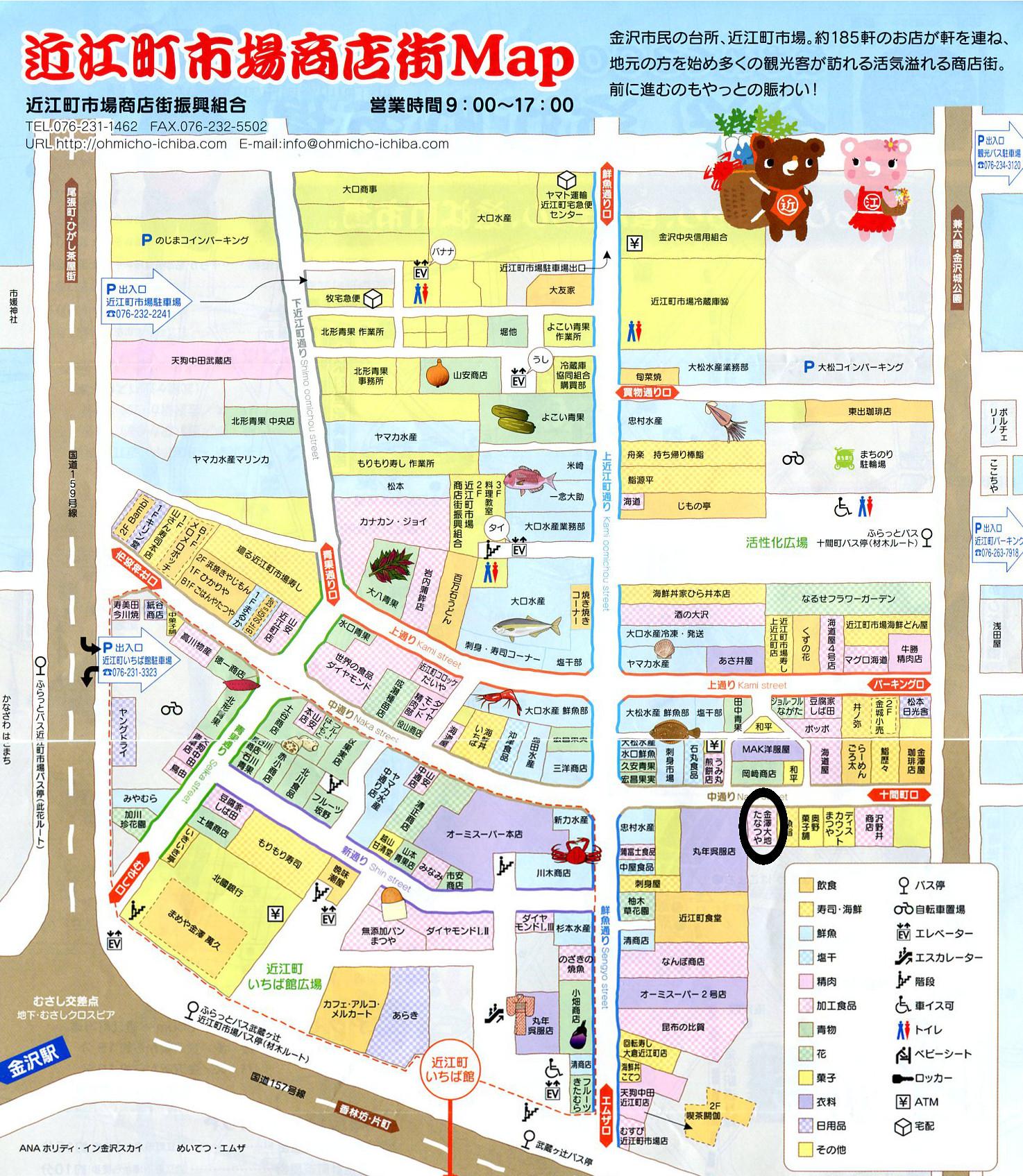 金沢近江町市場「たなつや」の地図
