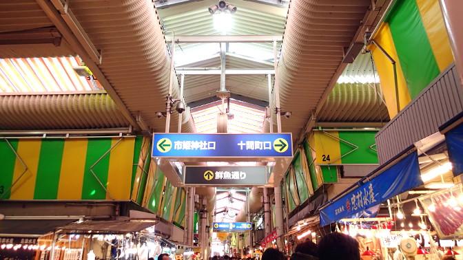 近江町市場鮮魚通り