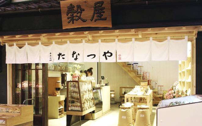 tanatsuya-home_w662